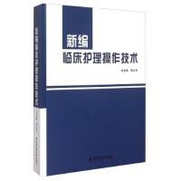 【XSM】新编临床护理操作技术 贾占芳 西安交通大学出版社9787560570600
