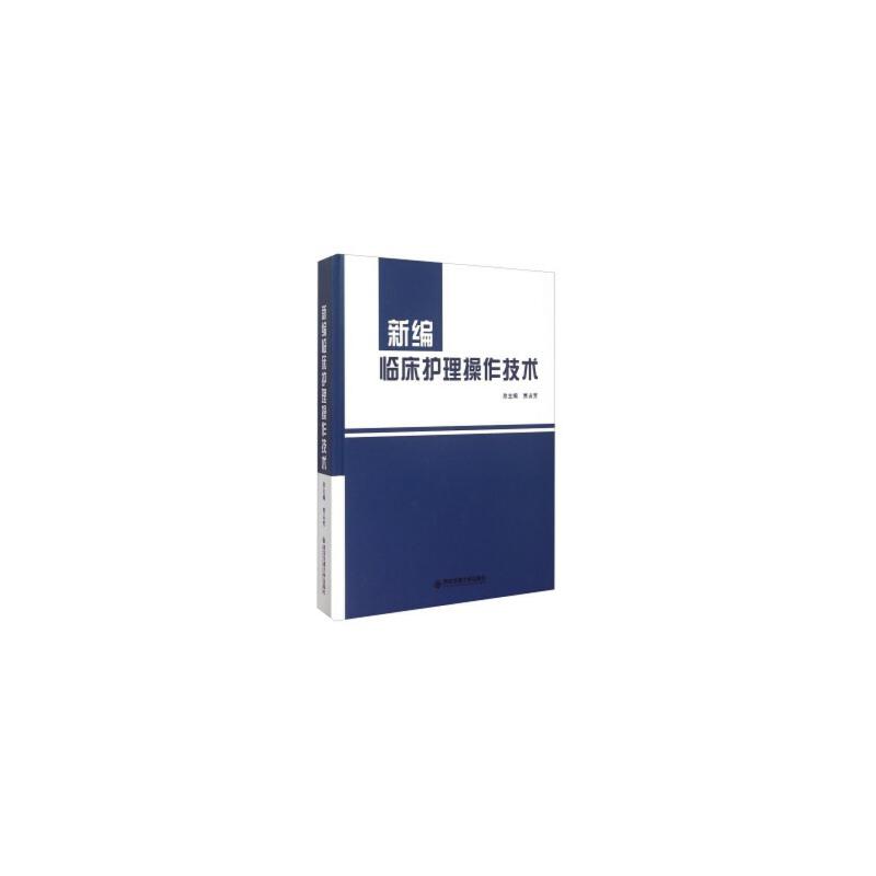 【XSM】新编临床护理操作技术 贾占芳 西安交通大学出版社9787560570600 亲,全新正版图书,欢迎购买哦!