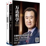 【中信 万达系列】万达哲学+万达工作法(共2册)