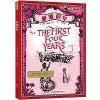 小木屋的故事系列:新婚四年(新版)