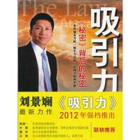 【正版二手书9成新左右】吸引力 刘景斓 民主与建设出版社
