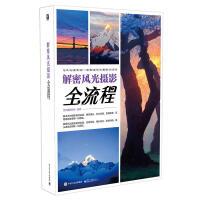 解密风光摄影全流程(全彩)风光摄影构图用光指南教程书籍 佳能尼康微单相机单反摄影从入门到精通 实拍技巧大全
