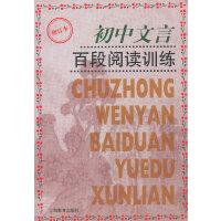 初中文言百段阅读训练(修订本)