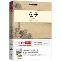 �f子 青少年成�L必�x�� 小���x�x�典 作家出版社 文�W的哲�W,不可不�x的中��式浪漫