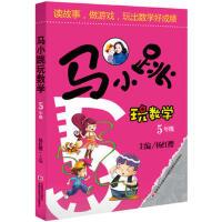【二手书8成新】马小跳玩数学 5年级 5000多名读者热评! 杨红樱 吉林美术出版社