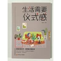 正版现货 生活需要仪式感 9787547257630 吉林文史出版社