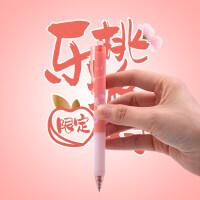 晨光乐桃派对限定按动中性笔笔芯0.5黑色全针管大容量直液式走珠笔签字笔水性笔子弹头少女心文具用品