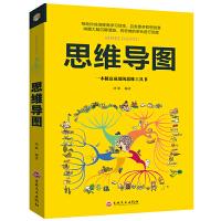 思维导图 全脑开发游戏提高学习效率启发联想创意富有成效的思维工具书 畅销书排行榜成人儿童青少年逻辑思维记忆力训练全脑益