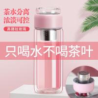 茶水分离泡茶杯双层玻璃杯过滤创意男女透明便携随手杯水杯子