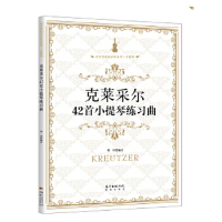 克莱采尔42首小提琴练习曲 邓川 花城出版社 9787536080621