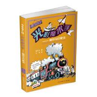 光影魔术手,邹凡凡 著 著作,江苏少年儿童出版社,9787534658099