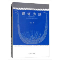 银饰为媒:旅游情境中西江苗族的物化表述 闫玉 民族出版社 9787105154203