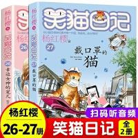 笑猫日记戴口罩的猫幸运女神的宠儿笑猫日记全2册26册新版第27册杨红樱笑猫日记成长小说系列三四年级课外阅读书五六年级课外