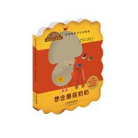 饼干先生讲故事 国际绘本大奖系列:想念蘑菇奶奶
