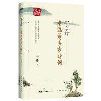 【正版二手书9成新左右】#N/A 于丹 北京联合出版公司