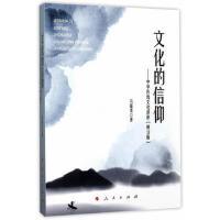 【正版二手书9成新左右】文化的信仰中华传统文化讲座(修订版 马福贞 人民出版社