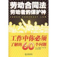【正版二手书9成新左右】劳动合同法:劳动者的保护神 王义,时福茂,王学志 法律出版社