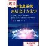 【旧书二手书9成新】医疗信息系统顶层设计方法学9787509183083
