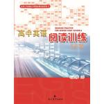 高中英语阅读训练(必修2)