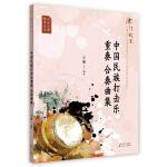 津门故里中国民族打击乐重奏合奏曲集