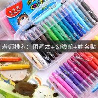马培德丝滑炫彩棒油画24色36色48色旋转蜡笔可水洗水溶性儿童绘画彩绘腊笔安全小学生幼儿园彩棒彩色画笔