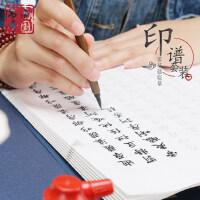 南国书香苏轼词宋词毛笔字小楷字帖成人宣纸书法入门临摹描红印谱