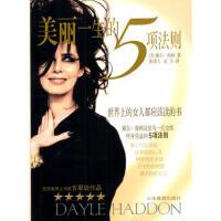 【正版二手书9成新左右】美丽一生的5项法则―世界上的女人都应该读的书 [美]黛尔・海顿,黄建人,赵为 云南教育出版社