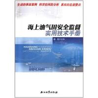 海上油气田安全监督实用技术手册