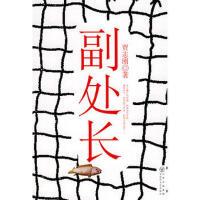 【二手书8成新】副处长 贾志刚 百花洲文艺出版社