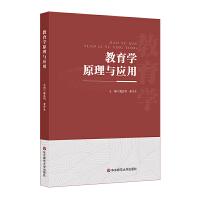 教育学原理与应用/魏晨明 华东师范大学出版社