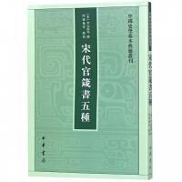 宋代官箴书五种/中国史学基本典籍丛刊