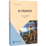 西方绘画基因 卡尔・瑟斯顿,傅志强 知识产权出版社