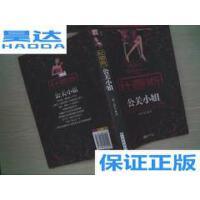 [二手旧书9成新]杜蕾斯公关小姐 /画上眉儿 著 中国画报出版社