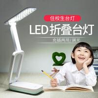 可充电LED台灯护眼大学生学习两用款USB触控调光小夜灯阅读灯