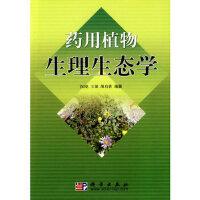 药用植物生理生态学 阮晓,王强,颜启传 科学出版社 9787030269058