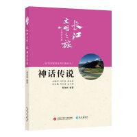长江文明之旅-文学艺术:神话传说