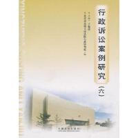 【95成新旧书】行政诉讼案例研究(六) 北京市高级人民法院行政审判庭