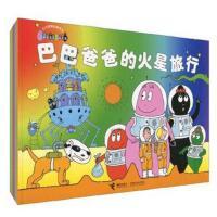 巴巴爸爸经典系列:第2辑(套装共5册) [3-6岁]