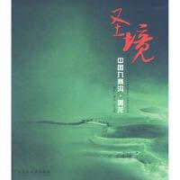圣境:中国九寨沟 黄龙