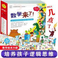 数学来了 数学绘本 儿童数学绘本(20册)幼儿数学启蒙3-6岁游戏故事绘本年糕妈妈推荐 儿童阅读书籍 幼儿园小班中班大