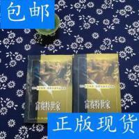 [二手旧书9成新]富赛特世家 上下册 /[英]约翰・高尔斯华绥 著?