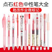点石指尖的温柔红色速干水笔中性笔学生用老师专用红笔批改作业0.5按动式笔芯黑笔套装教师用