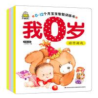 0-12个月宝宝智能训练书・我0岁(感知觉训练+动作游戏+认知语言+情绪情感)共4册