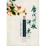 唐代诗歌评点(一)――中国古代文学名作导读本