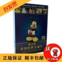 可货到付款!迪士尼世界经典卡通片 15DVD 儿童卡通动画片 少儿动画 中英双语发音