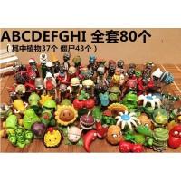 植物大战僵尸2玩具公仔 耐摔人偶全套100个 礼盒装六一礼物