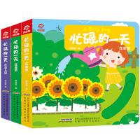 忙碌的一天 全3册 在幼儿园+在医院+在家里 宝宝早教书撕不烂儿童书籍2-3岁益智翻翻书启蒙认知洞洞书0-3岁婴儿书