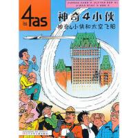 【95成新正版二手书旧书】神奇4小侠――神奇4小侠和太空飞船 (比)吉尔格斯.奥莱特