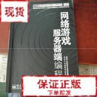 【旧书二手书9成新】网络游戏服务器端编程 信息产业部软件与集成电路促进中心 北京9787121043185