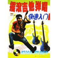 【二手旧书九成新】摇滚吉他弹唱快速入门(附光盘二张) 乐海 航空工业出版社 9787801836878